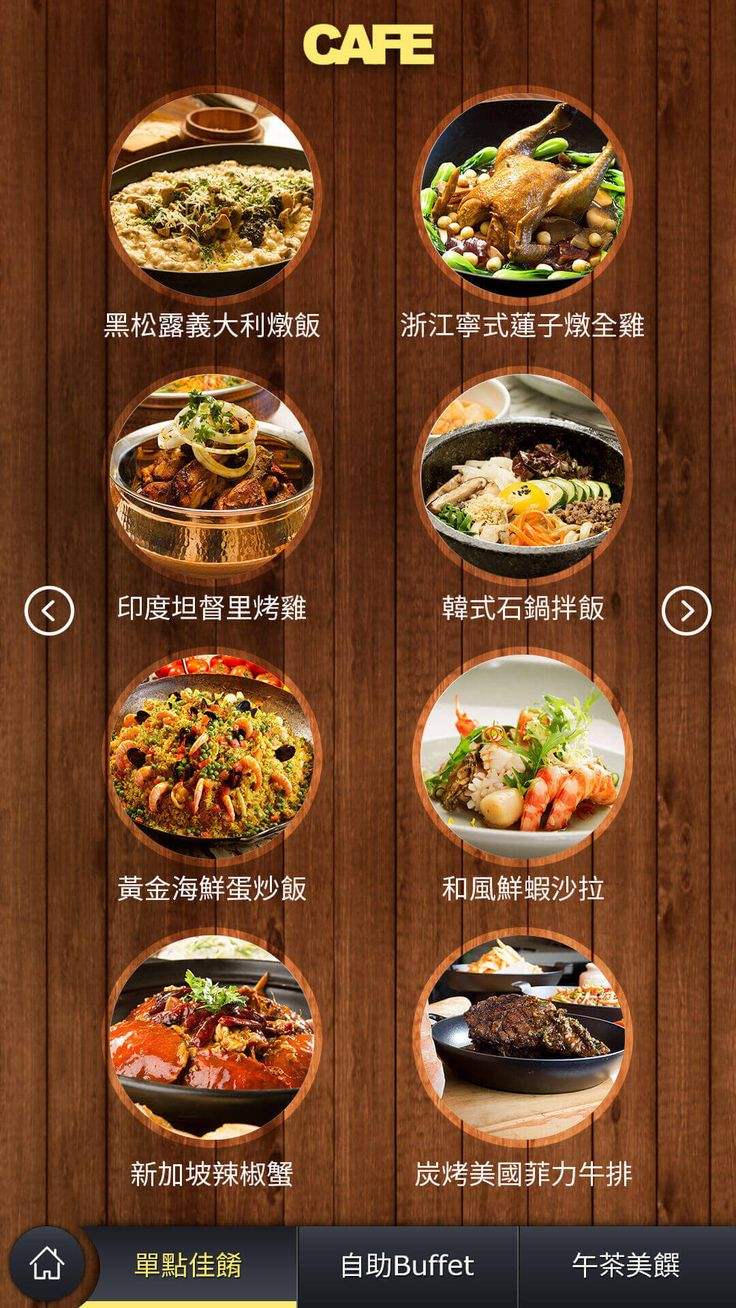 凱菲屋餐廳電子導覽_菜單