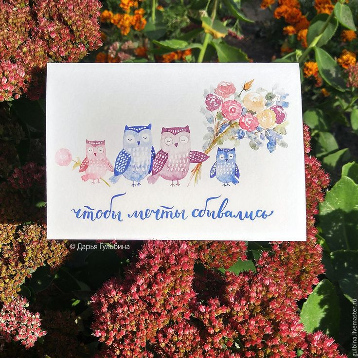 Darina Gulbina. Watercolors & lettering cards. Welcome instagram.com/daryagulbina  facebook.com/clubdaryagulbina  vk.com/clubdaryagulbina #watercolor #watercolors #flowers #watercolorflowers #finearts #handdrawn #drawing #illustration #illustrations #card #cards #postcrossing #postcard #postcards #draw #handmade #crafts #craft #handycrafts #illustrator #calligraphy #lettering #handlettering #watercolorlettering #owl #owls