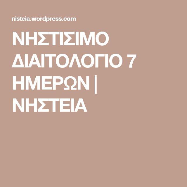 ΝΗΣΤΙΣΙΜΟ ΔΙΑΙΤΟΛΟΓΙΟ 7 ΗΜΕΡΩΝ   ΝΗΣΤΕΙΑ