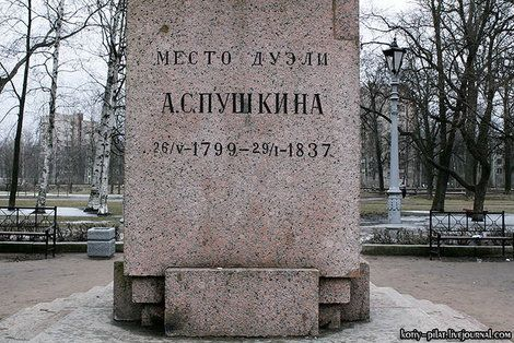 Место дуэли Пушкина Санкт-Петербург, Россия