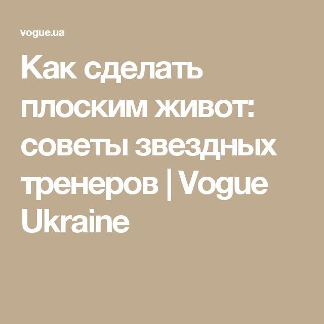 Как сделать плоским живот: советы звездных тренеров | Vogue Ukraine