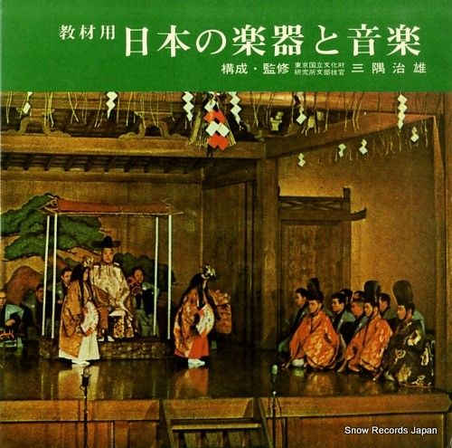 スノー・レコード・ブログ: 三隅治雄 / MISUMI, HARUO - 教材用 日本の楽器と音楽 / nihon no gak...