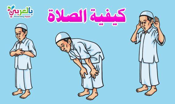 آداب الصلاة للاطفال بالصور بطاقات للطفل المسلم شروط الصلاة بالعربي نتعلم Islamic Kids Activities Manners Activities Islam For Kids
