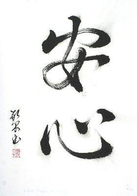 caligrafia japonesa espiritu tranquilo anjin