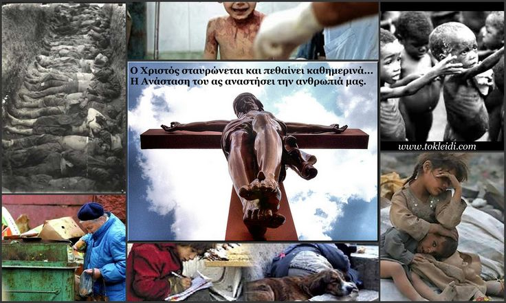 Η «Ανάσταση του Χριστού» συμβολίζει τη θέωση, τη διάβαση από το θάνατο στη ζωή, συμβολίζει την ανάσταση της δικής μας ταπεινής υπόστασης. Η Ανάσταση του Χριστού σημαίνει την ελπίδα για τη δική μας θέωση που πραγματώνεται καθημερινά μονάχα μέσα από το: «Αγαπάτε αλλήλους». http://www.tokleidi.com/2015/04/gennisi-poreia-zois-anastash/