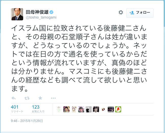 湯川さんを残酷に見捨てた上に、この発言。こんなのが自衛隊のエライ人だったなんて、ゾッとする。
