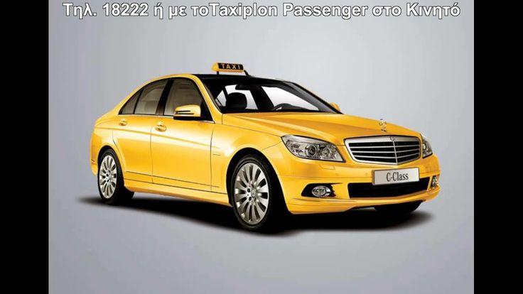 Ταχι | Taji| Ταξί Τηλ  18222 Taxiplon