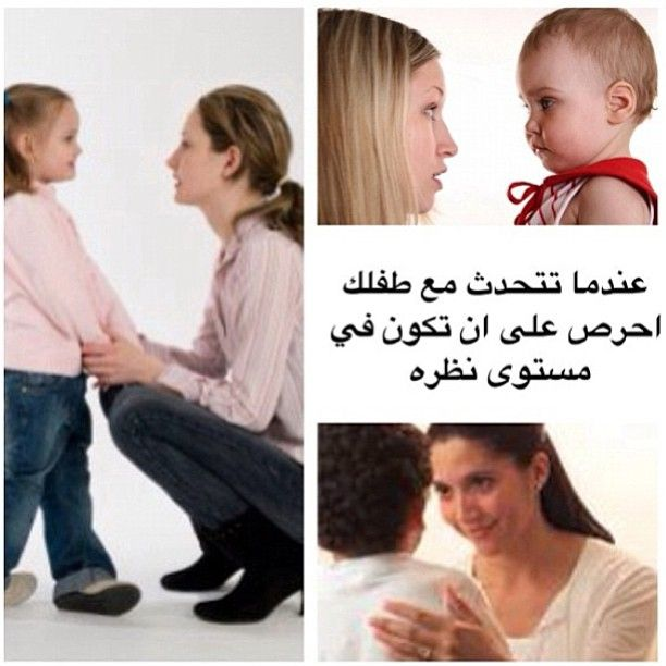 عندما تتحدث مع طفلك ،احرص ان تكون في مستوى نظره حتى يكون التواصل بينكما مباشرا فيسهل على طفلك التركيز معك، كما يتمكن طفلك من النظر الى تعابير وجهك اللتي تساعده على فهم واستيعاب المعلومه المقدمة