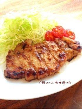 ☆豚ロース味噌漬け☆ by ☆栄養士のれしぴ☆ [クックパッド] 簡単おいしいみんなのレシピが145万品