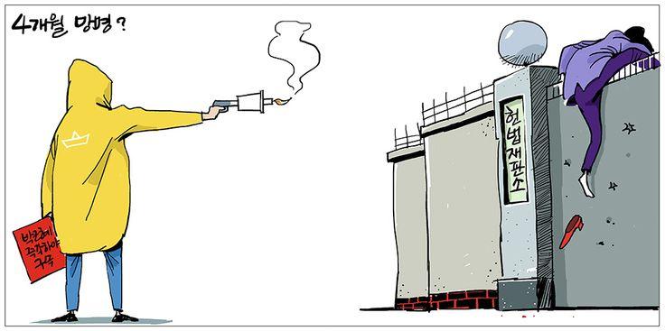 시사터치…4개월 망명? #만평
