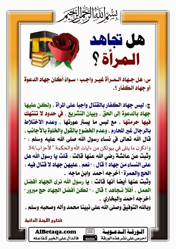 بالصور جميع ماتحتاجه المرأة من أحكام شرعية في موضوع واحد صور Islamic Phrases Islamic Information Self Quotes