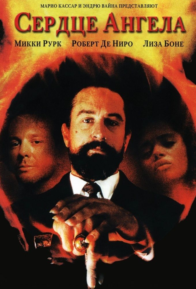 Сердце Ангела / Angel Heart  (1987) - смотрите онлайн, бесплатно, без регистрации, в высоком качестве! Ужасы
