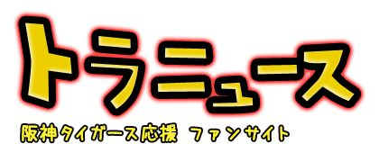 試合結果   トラニュース   阪神タイガース 応援ファンサイト
