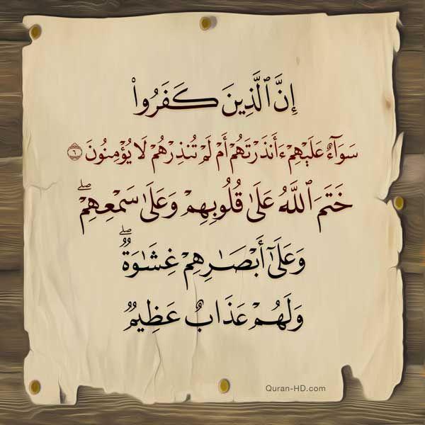 وعلى أبصارهم غشاوة ولهم عذاب عظيم Beautiful Quran Quotes Quran Quotes Prayer For The Day