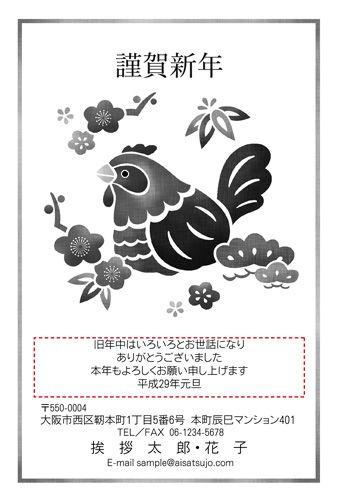 干支の酉とおめでたい松竹梅を、型染め風に描きました。どなたにもお使いいただきやすい、和風デザインです。 #年賀状 #デザイン #酉年