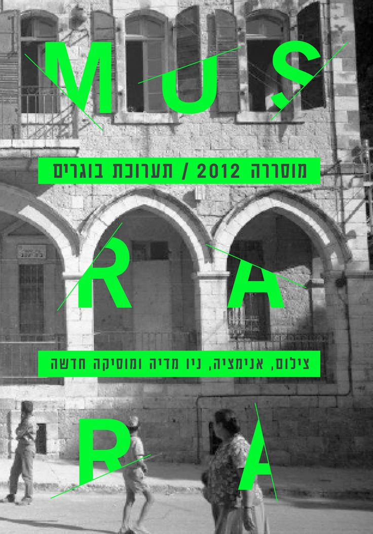 Musrara 2012 Graduates Exhibition - Dekel Maimon - Graphic Design | דקל מימון - עיצוב גרפי