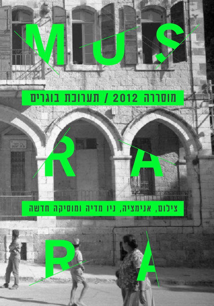 Musrara 2012 Graduates Exhibition - Dekel Maimon - Graphic Design   דקל מימון - עיצוב גרפי
