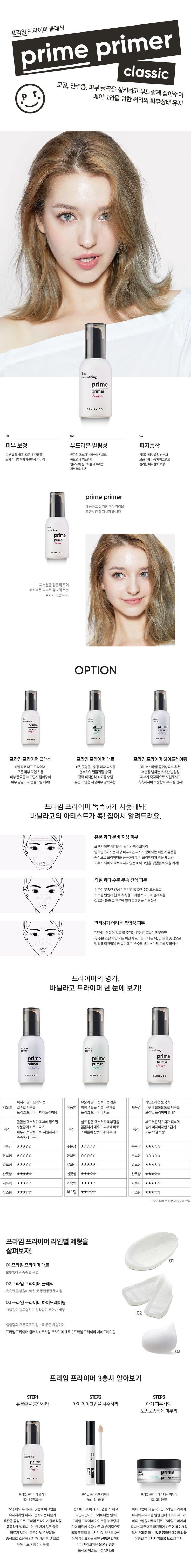 베이스-프라임 프라이머 클래식ㅣ바닐라코 skincare for make-up