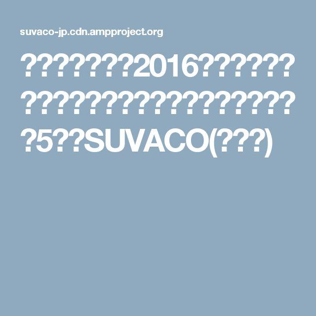【ランキング】2016年、ユーザーから最も支持された「家の階段」ベスト5!|SUVACO(スバコ)