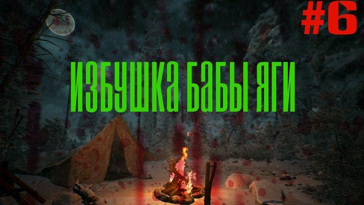 Прохождение игры Kholat. История Перевала Дятлова.#6 Избушка Бабы Яги!!!