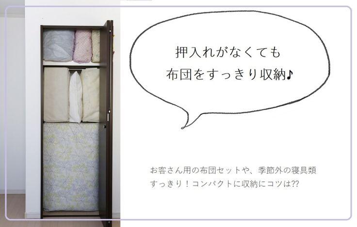 お客様用の布団収納どうしてる?Seria使いで押入れがなくても布団収納をすっきり!   こども・おやつ・おかたづけ アトリエプリュ+