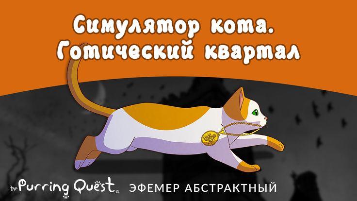 В этом видео #Эфемер продолжит играть за кота в игре Purring Quest, в этот раз нас ждут готический квартал и его странные обитатели...