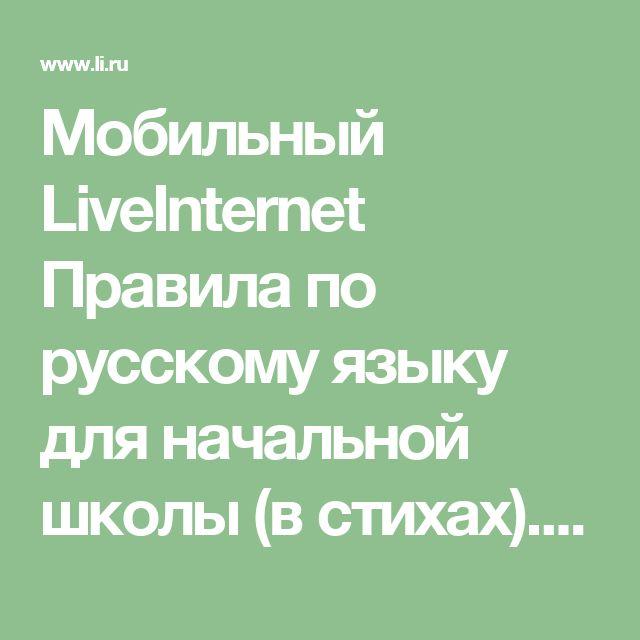 Мобильный LiveInternet Правила по русскому языку для начальной школы (в стихах). | Чудетство - Копилка педагогических идей |