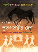 BHUTPATRIR DESH This book comprises of 3 delightful stories penned by Abanindranath Thakur:Bhutpatrir Desh,Harunder Katha and Kichkinder Golpo that will appeal to children of all age groups.