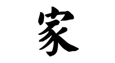 141 best chineese symbols images on pinterest chinese