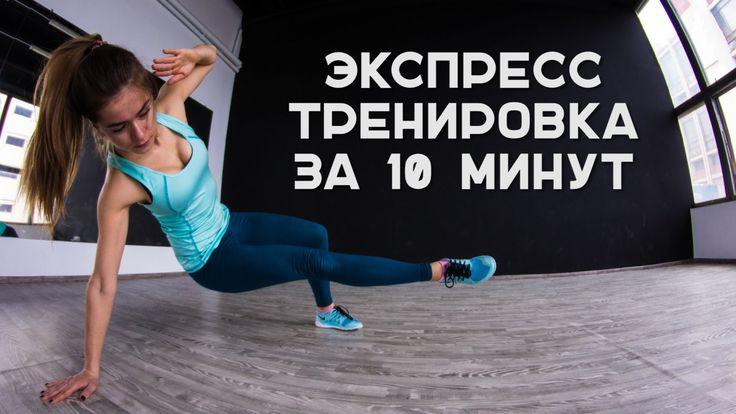 Три взрывные кардио упражнения заменят час на беговой дорожке! Каждое упражнение выполняйте в течение минуты и 30 секунд отдых. Сделайте 3-4 круга. Будьте в ...