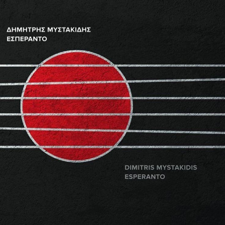 Δημήτρης Μυστακίδης - Εσπεράντο