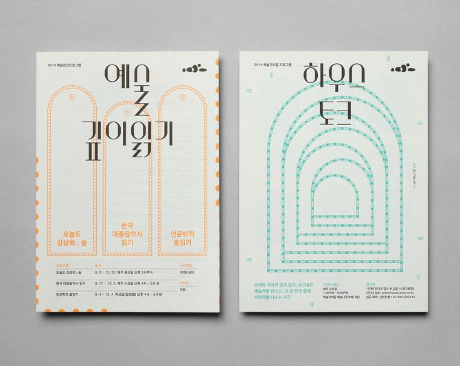 Leaflet for Artist's house 2014 programs designed by studio fnt.