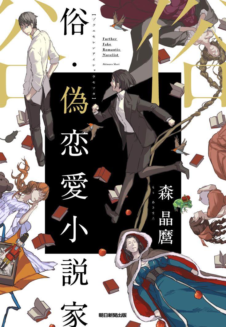 Further Fake Romantic Novelist - Geco Hirasawa, Yasuhisa Kawatani (Kawatani Design)