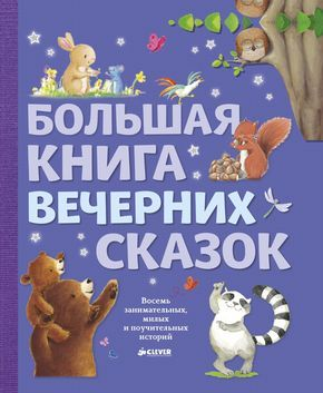 Большая книга вечерних сказок