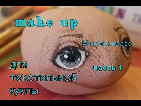 Рисуем лицо кукле по взрослому. Правильный make up. Карандаш + тональник. часть 1. онлайн бесплатно   Бесплатное видео, сериалы и фильмы онлайн