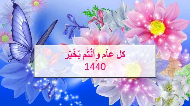 صور تهنئة برأس السنة الهجرية 1440 Hijri Year Photo Necklace