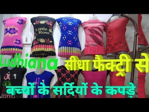 d7b82602cd6 Wholesale Woolen Market in Ludhiana