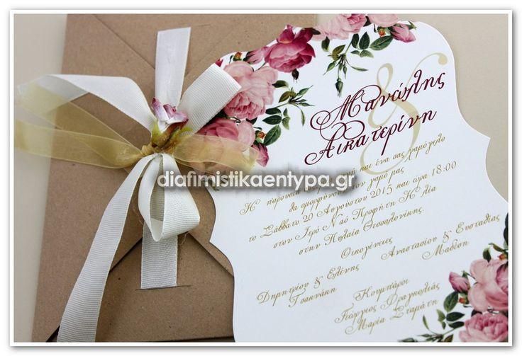 ΚΩΔΙΚΟΣ 7589    προσκλητήριο με λουλούδια & φάκελο κραφτ (kraft)