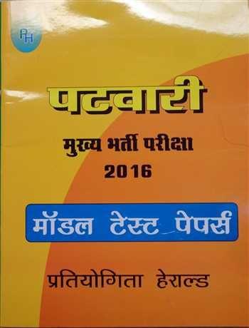 Book for Mains Patwari Recruitment Exam-2016 Modal Test Papers By Pratiyogita Herald Publications @ #Mybookistaan.com http://mybookistaan.com/books/competition-guides/rpsc-exam/patwari