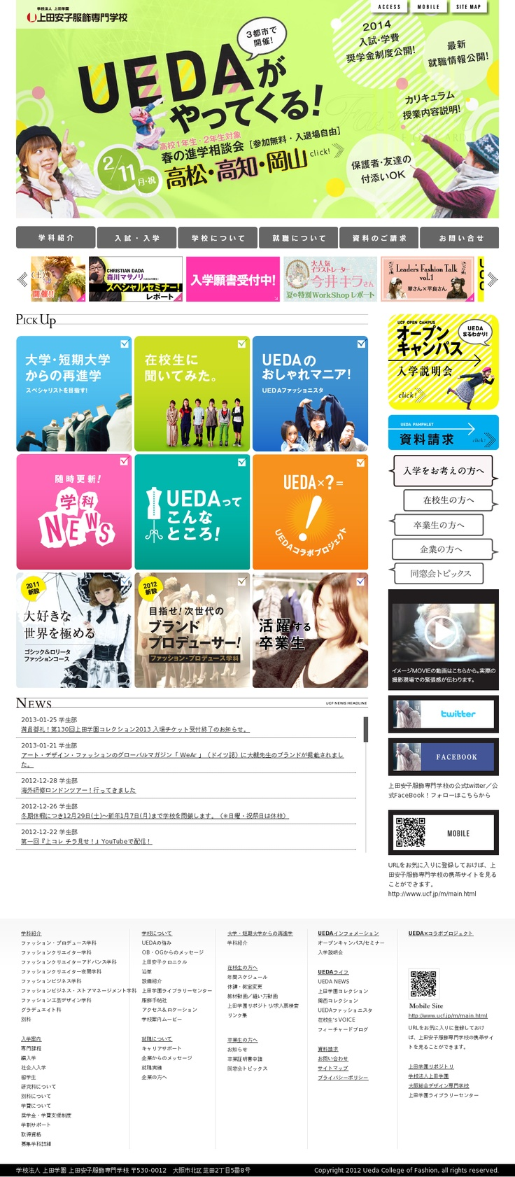 Website 'http://www.ucf.jp/' snapped on Snapito!
