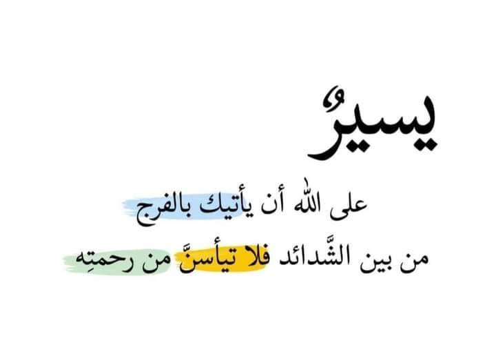 المسلم لا ييأس ولا ينكسر Arabic Quotes Quotes Faith