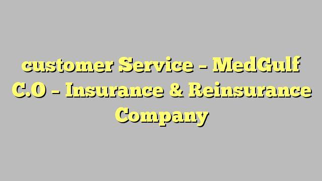 customer Service - MedGulf C.O - Insurance & Reinsurance Company