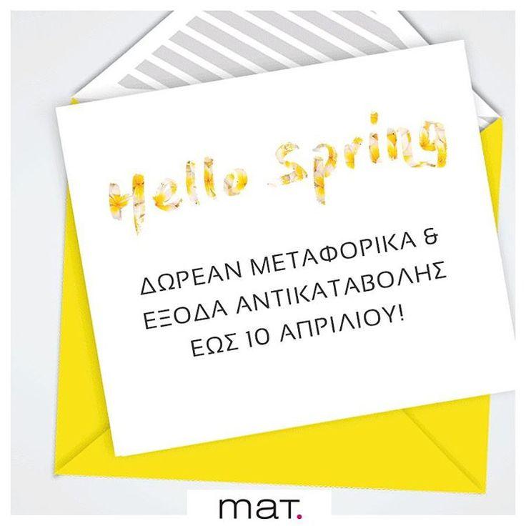 Καλωσορίζουμε την άνοιξη με 💌 Δωρεάν Mεταφορικά & Έξοδα Αντικαταβολής για όλες τις παραγγελίες έως 10/4! {Greece Only} 💛 #matfashion