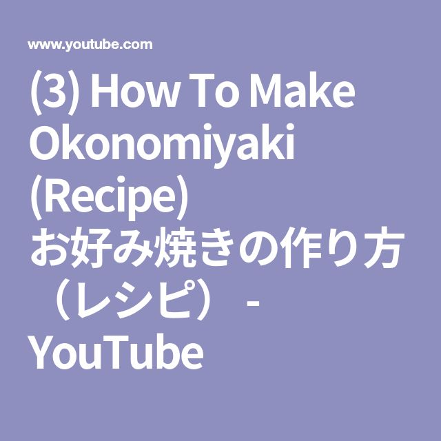(3) How To Make Okonomiyaki (Recipe) お好み焼きの作り方(レシピ) - YouTube