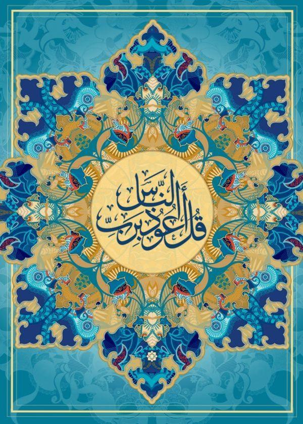 DesertRose,;,islamic calligraphy,;,