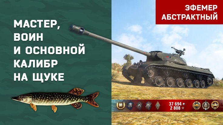 В этом видео Wolfel22rus он же #Эфемер покажет как взял #Мастера и основной калибр на Советском тяжёлом танке 8 уровня #ИС-3 в игре #WOT =)