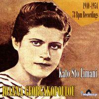 Kato sto Pasalimani - Ioanna Georgakopoulou