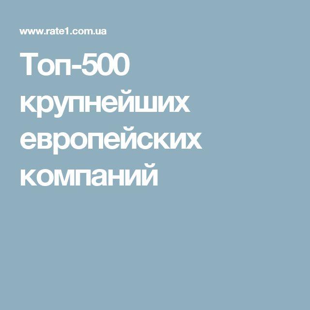 Топ-500 крупнейших европейских компаний