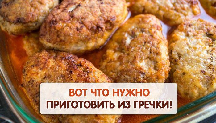 Если у вас осталась сваренная гречка, приготовьте из нее это сытное и очень аппетитное блюдо — гречаники в соусе! Это мое любимое блюдо украинской кухни.