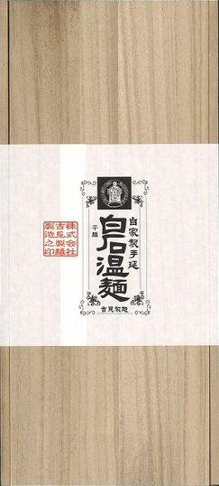 パッケージ|食品 白石温麺ギフト